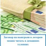 Как выиграть в лотерею с помощью денежной магии