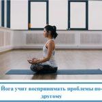 Йога против осенней хандры