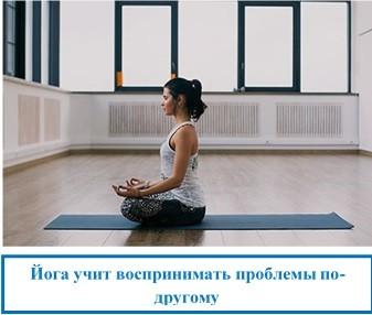 Йога учит воспринимать проблемы по-другому