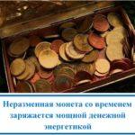 10 амулетов, которые принесли своим обладателям богатство и успех