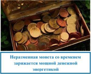Неразменная монета со временем заряжается мощной денежной энергетикой