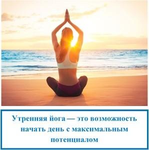 Утренняя йога — это возможность начать день с максимальным потенциалом