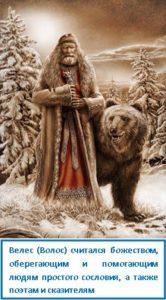 Велес (Волос) считался божеством, оберегающим и помогающим людям простого сословия, а также поэтам и сказителям