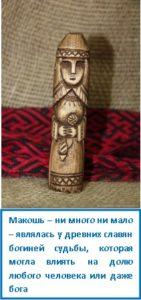 Макошь – ни много ни мало – являлась у древних славян богиней судьбы, которая могла влиять на долю любого человека или даже бога
