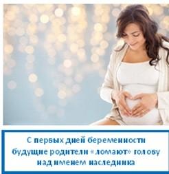 С первых дней беременности, родители ломают голову над именем наследника