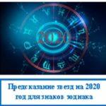 Гороскоп по знакам зодиака на 2020 год – год Белой Металлической Крысы