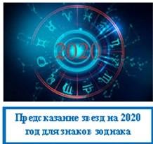 Предсказание звёзд на 2020 год для всех знаков зодиака