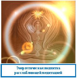 Энергоподпитка с помощью расслабляющей медитации