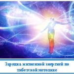Эффективные способы разбудить жизненную энергию по тибетской методике