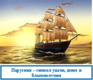 Парусник - символ удачи, денег и благополучия