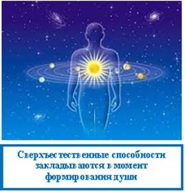 Сверхъестественные способности закладываются в момент формирования души