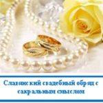 Таинство и значение славянского обряда бракосочетания