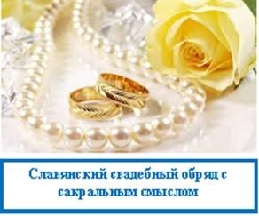 Славянский свадебный обряд с сакральным смыслом