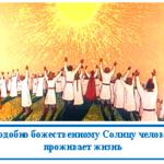 Славянские обряды и обычаи в единении с природой